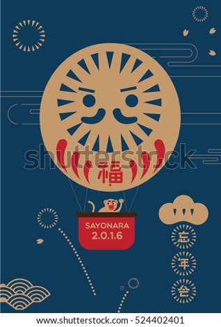 Farewell 2016 Japanese Year End Farewell Stock Vector Royalty Free