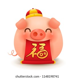 The Fat Little Pig with Chinese scroll. Chinese New Year. The year of the pig. Translation: Fortune.