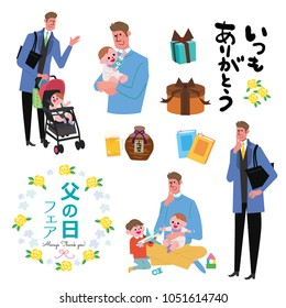 "Father's Day illustration.In Japanese it is written ""Father's Day""and""Thank you as always ""."
