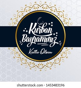 Feast of the Sacrif (Eid al-Adha Mubarak) Feast of the Sacrifice Greeting (Turkish: Kurban Bayraminiz Kutlu Olsun) Holy days of muslim community. Social Media, Greeting Card template