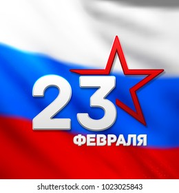 "February 23. Against the background of the Russian flag. ""February 23. Defender of the Fatherland Day ""in Russian"