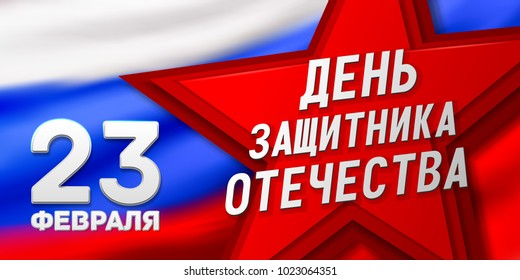 """February 23. Against the background of the Russian flag. """"February 23. Defender of the Fatherland Day """"in Russian"""