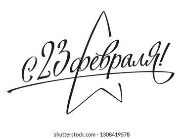 With February 23 celebration. Congratulation of Fatherland Defender's Day. 23th February is Russian national holiday. Vector lettering on white background with calligraphy 'February 23 celebration'