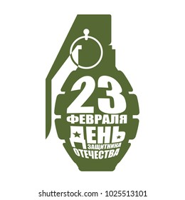 February 23. Defender of  Fatherland Day. Grenade and Star. Symbol of army. National military holiday in Russia. Translation text Russian. February 23.