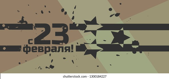 February 23. Defender of Fatherland Day. National military holiday in Russia.  Russian army, stars on epaulets. Translation text Russian: from February 23. Vector illustration.