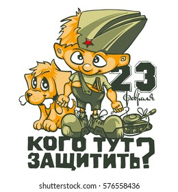 February 23 - defender of the Fatherland Day. Boy with a dog and a toy tank. The inscription in Russian: Who here to protect?