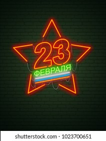 February 23. Defenders of Fatherland Day. Neon sign and green brick wall. Realistic sign. National Military holiday in Russia. Template for postcard. Translation of Russian inscriptions: February 23