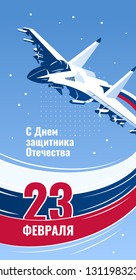 February 23 greeting card. Defender of the Fatherland Day -Russian national holiday. Russian fighter, military aircraft, flag of Russia like a trace of fighter. Color vector illustration