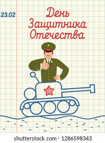 February 23. Hand drawing in notebook paper. Russian Officer thumbs up and winks Goes on tank. soldier Military holiday in Russia. Greeting card. Russian text: Defenders of Fatherland Day
