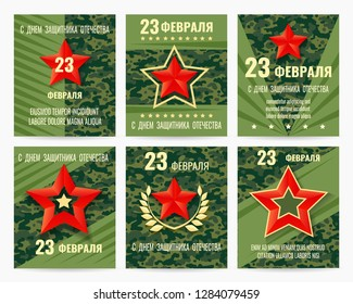 February 23. Military frame, card temlates for defender of the fatherland day. Translation february 23 defender of the fatherland day, vector illustration