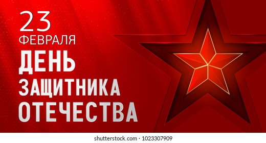 "February 23. On a red background, with a red star. ""February 23. Defender of the Fatherland Day »in Russian"