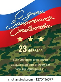 February 23, poster. Translation February 23 Defender of the Fatherland Day, vector illustration