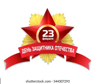 February 23 star with red ribbon vector element isolated on white background for fatherland defend army day greeting postcard. Inscription February 23 Defender of the Fatherland Day