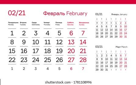FEBRUARY PAGE. 12 Months Premium 2021 Calendar Grid Set. Russian and English Languages 2021 Year Quarterly Calendar. Table, Wall, Desk or Quarter. Clean, Simple, Trio Design. Vector, Editable.