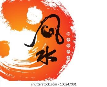 Feng Shui Calligraphy