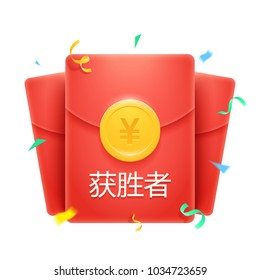 Feng shui envelope with yuan coin illustration. Winner congratulations background. Eps10 vector.