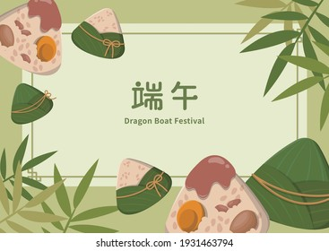 Festivals in Asian countries: Dragon Boat Festival, horizontal posters of zongzi and bamboo leaves, subtitle translation: Dragon Boat Festival