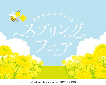 """field of canola flower with  bee illustrations/ Japanese translation is """"Spring Fair."""""""