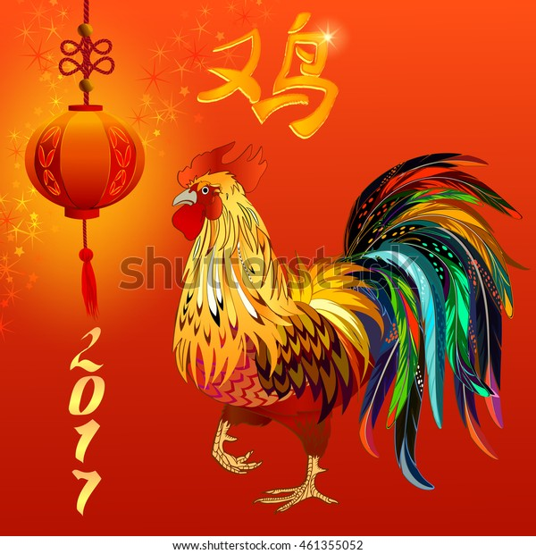 """Fiery Rooster is a symbol of 2017 by the Chinese calendar. Hieroglyph means """"rooster""""."""