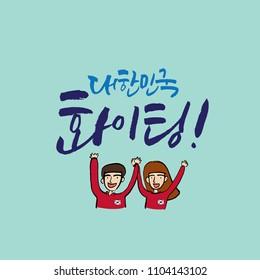 fighting korea / cheer up, supporting korea / Korean handwritten calligraphy