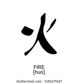 Fire huo 10 Heavenly Stems Vector black isolated symbol Chinese ancient calligraphy for Bazi, Bagua, Feng Shui China zodiac sign, astrology icon Illustration for print catalogue horoscope forecast