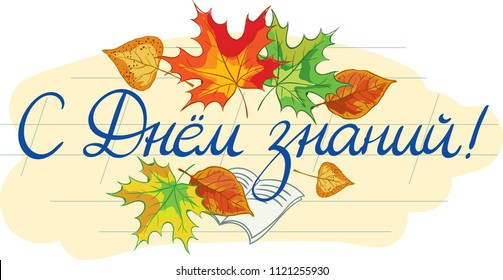 First day of school banner for Russia with colored autumn leaves. Translation Russian inscription: Happy Day of knowledge.