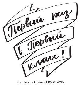 First time in first grade - text on russian in ribbon,  september 1 holiday typography, hand-lettering, bush calligraphy in one color. Vector for cutout template, vynil cutting, sticker.