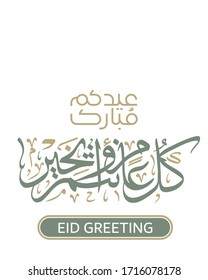 Fitr Eid greeting card in Arabic calligraphy Eid Mubarak Happy Eid translated: we congratulate you on the Fitr Eid. Islamic celebration of ending of Ramadan.vector