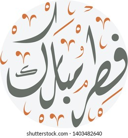 Fitr Mubarak - Translation : Blessed Feast for You - Greeting Card of Eid El Fitr (EPS Vector )