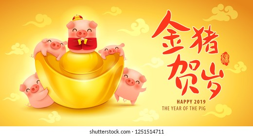 Five little pigs with chinese gold ingot. Greetings from the golden pig. Poster design. Translation : (title) Greetings from the golden pig.