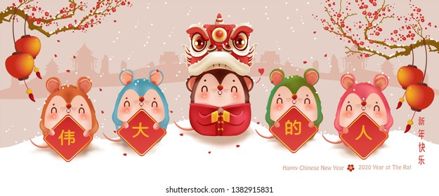 Five little rats holding a sign golden Chinese characters. Red cheongsam dress. Zodiac symbol of the year 2020. Chinese New Year, Translation: Wishing The influential. Greetings from the golden rats.
