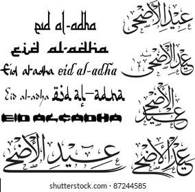Five variations of 'Eid Adha' (Festival of Sacrifice) arabic calligraphy in Thuluth arabic calligraphy style with accompanying Eid Al Adha in various arabic-like font