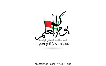 Flag Day (United Arab Emirates) , arabic calligraphy translation : UAE flag day 03 november