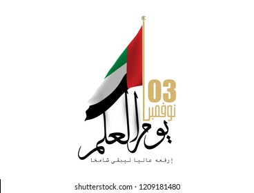 flag day united arab emirates . arabic calligraphy translation : UAE flag day 03 november . vector illustration