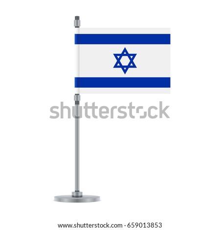 Flag Design Israeli Flag On Metallic Stock Vector (Royalty Free