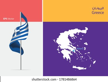 Flag of Greece on white background. Map of Greece with Capital position - Athens. The script in arabic means Greece