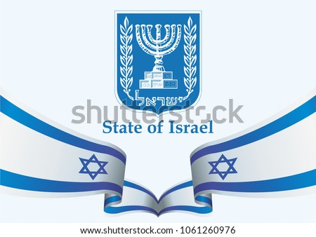 Flag of Israel State