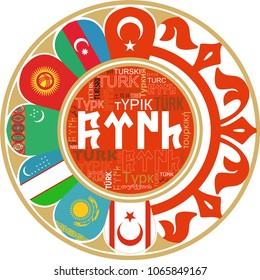 The flags of Independent Turkic States in the world are together. Can be used as plate, board or tile motif. In the central circle, Turkish is written in different languages.
