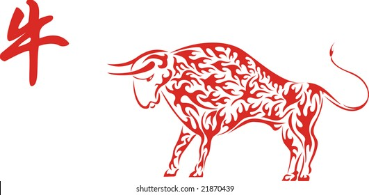 Chinese Flaming Ox Symbol Images Stock Photos Vectors Shutterstock