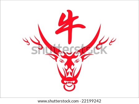 Flaming Chinese Ox Symbol 2009 Year Stock Vector Royalty Free