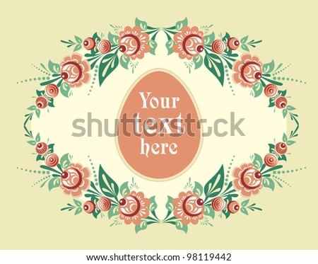 floral frame easter card template folk stock vector royalty free