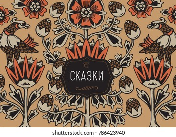 Floral pattern in Russian style. Vector ornament with flowers and leaves for prints. Elements design for package.