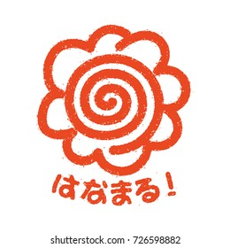 flower circle stamp illustration . Hanamaru ( good job!)