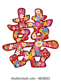 """flower double happiness (vector) - chinese word """"hei"""" for chinese wedding means """"double happiness"""""""