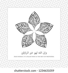 Flower Kufi Calligraphy Al-Haj - 22 Sura 58 - verse (for And indeed, it is Allah who is the best of providers) with Pattern Background