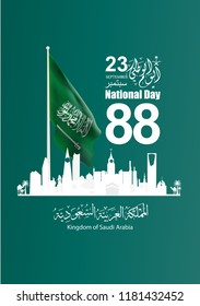 flyer template web and brochure Illustration of Saudi Arabia National Day 23 rd september WITH Vector Arabic Calligraphy. Translation: kingdom of saudi arabia national day ( ksa )