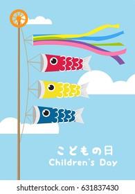 "The flying of Koinobori (Koinobori or carp streamer is a symbol of Children's Day in Japan on 5 May), Japanese Children's day vector illustration. In Japanese it is written ""Children's day"""
