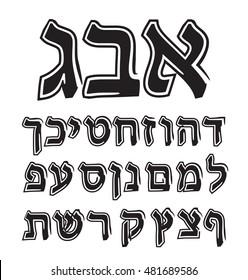 Font Hebrew. Alphabet Jewish black graphic Vector illustration