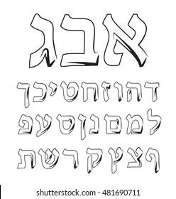 Font Hebrew. Alphabet Jewish graphic Vector illustration