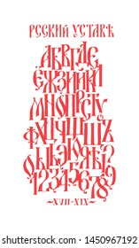 Font Russian Charter. Vector. Old Russian medieval alphabet. Set of medieval letters of 17-19 centuries. Russian gothic. Beautiful composition. Antiqued stilization.